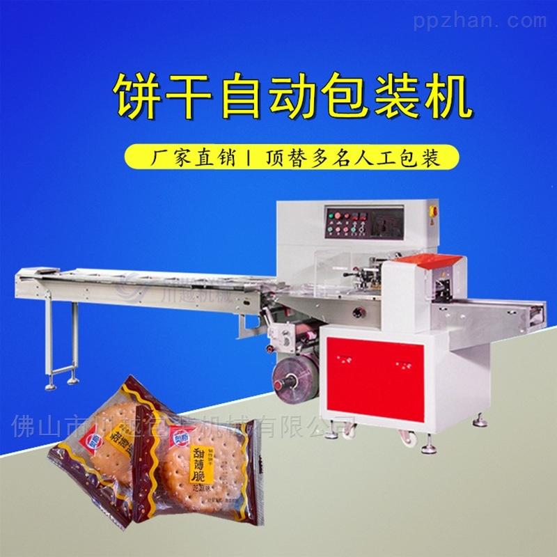 CY-250-草莓夹心饼干自动包装机川越厂家直销