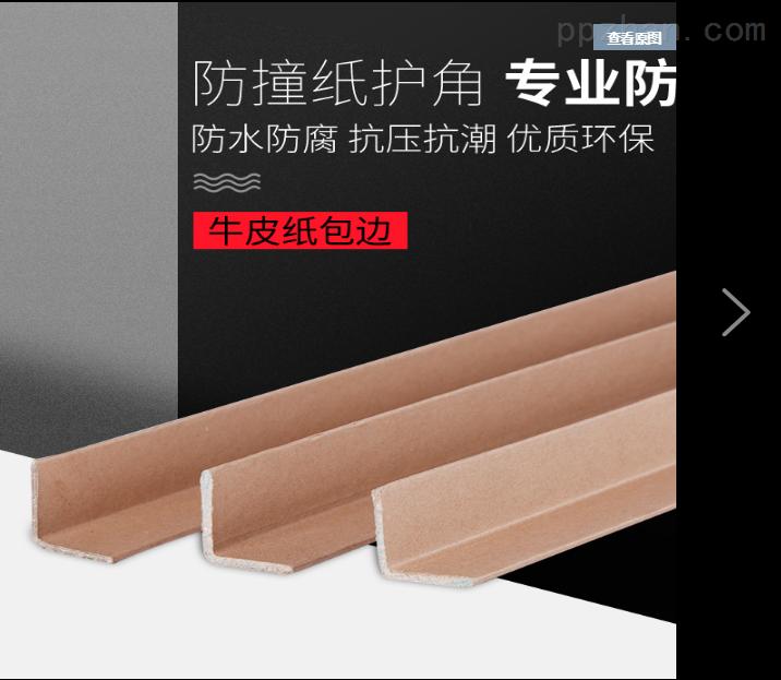 家具包装纸护角纸箱护角防护物流防撞护角条