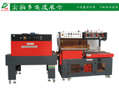 ELD-420F节省人力的揭阳自动热收缩包装机