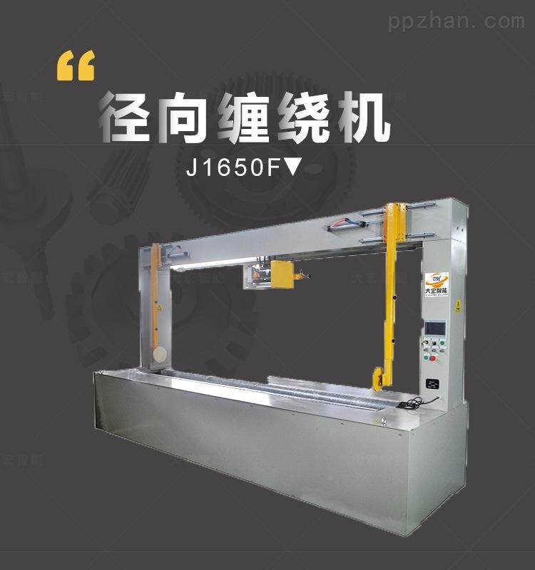 大宏J系列圆筒径向缠绕包装机