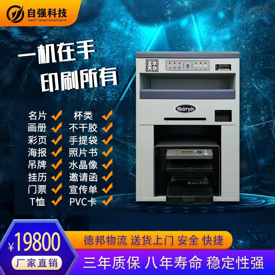 DM单印刷机可印照片会员卡不限材质