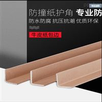 厂家加工定制纸护角条纸包角防撞直角阳角条