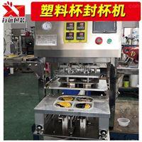 广州果冻杯封口厂家 八宝粥杯热封膜机
