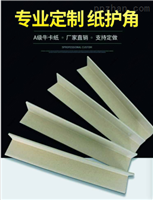 厂家直销流包装护角纸护角条纸包角物