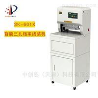 中创恩SK-601X 智能三孔档案线装机