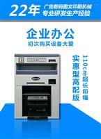 多种类印刷的小型印刷机可一机创业