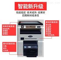 做影印店里有高品质印刷效果的小型印刷机